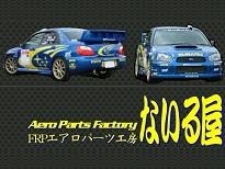 ないる屋ブランドパーツ ( WRCスタイルのエアロパーツ )